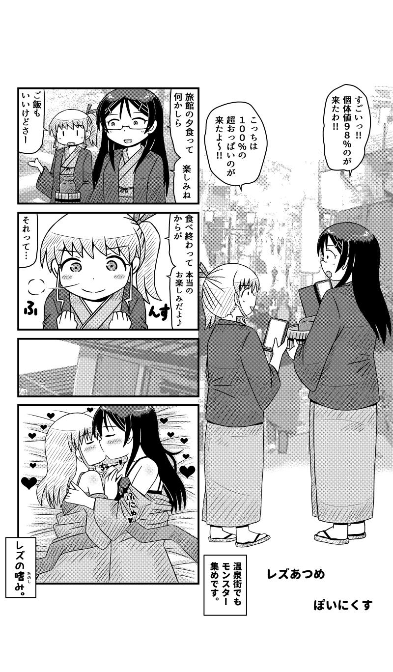 レズあつめ(その4)