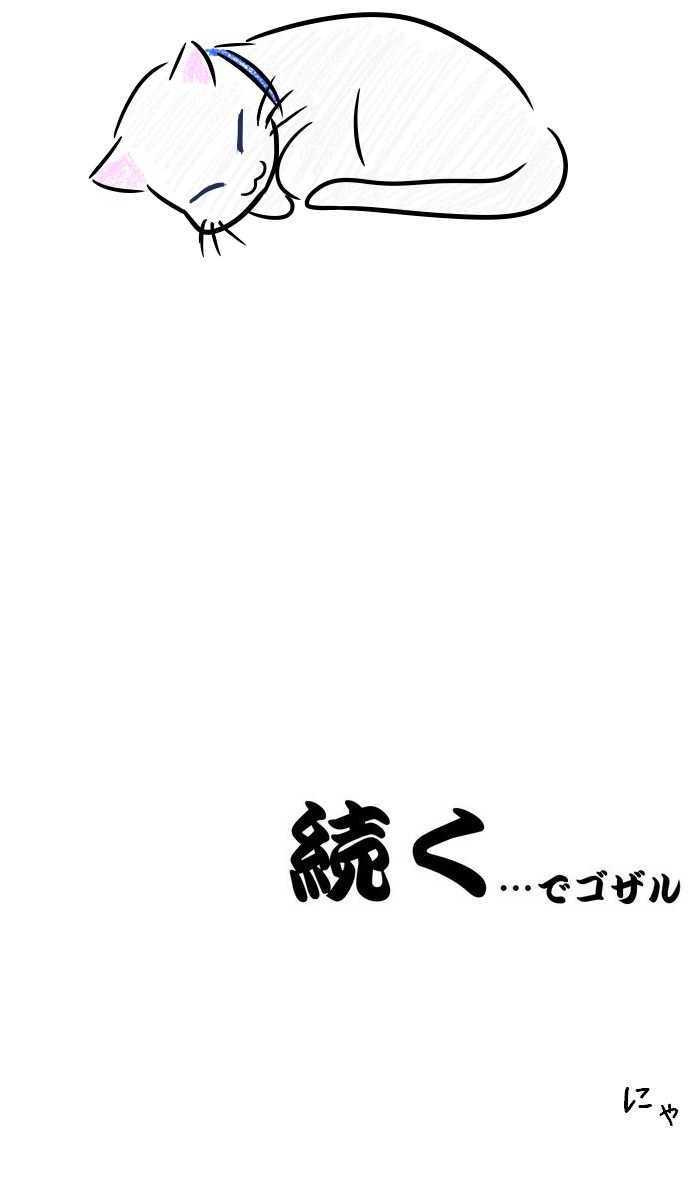 38術目:忍ぶユキちゃん(其の参)