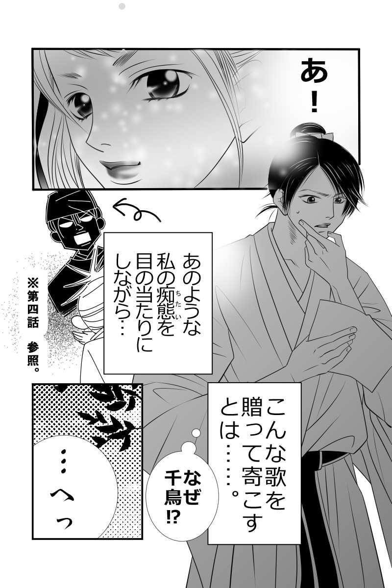 The万葉歌謡ショー 第五話