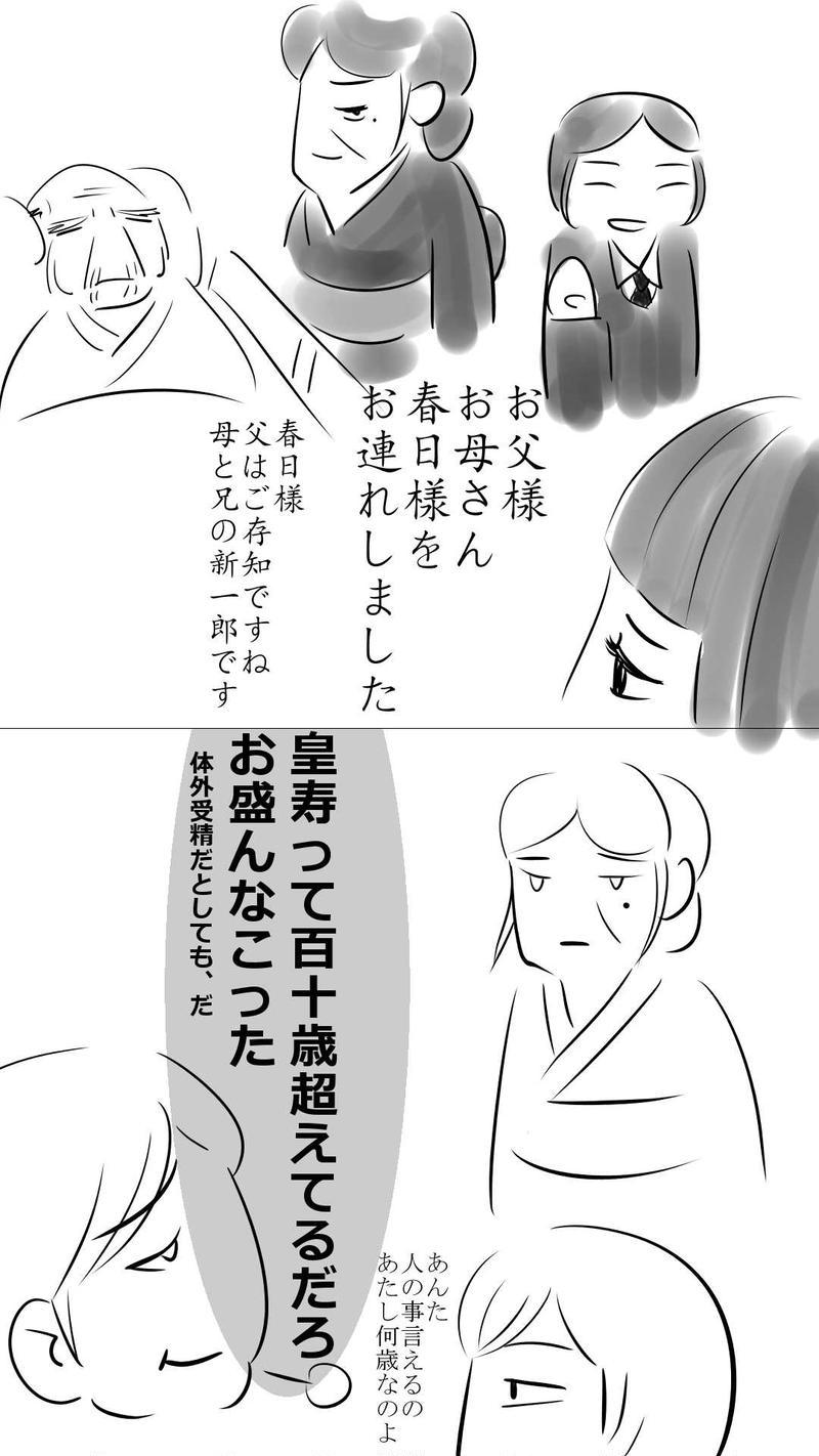 5話・6話 GAME START