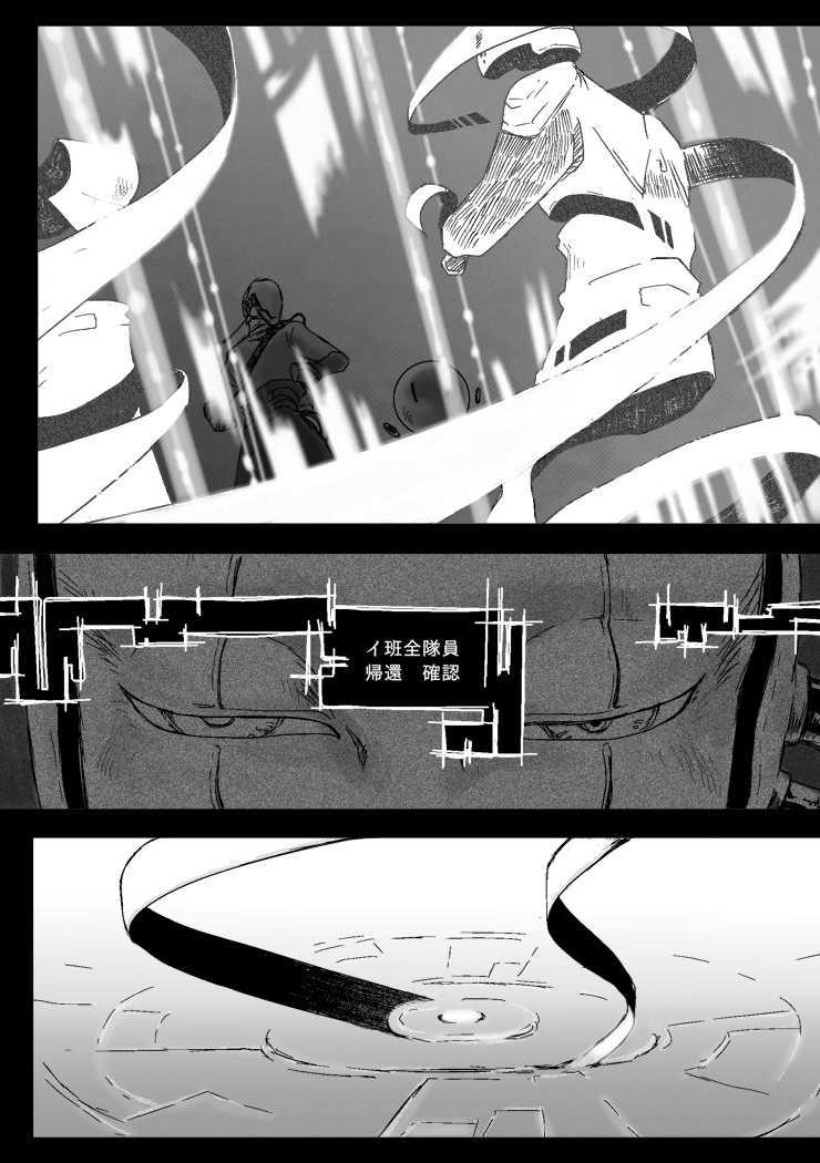 02:生体移送班