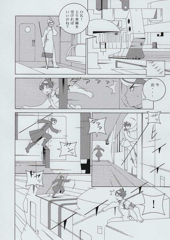 (第20話)ターニング ポイント!