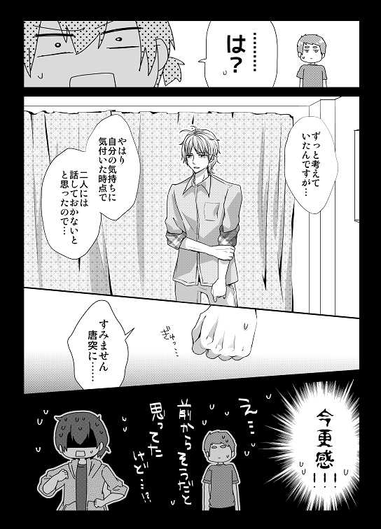 27話 お祝いしたい!!(2)