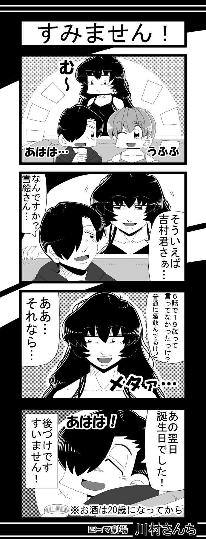 川村さんち 第143話