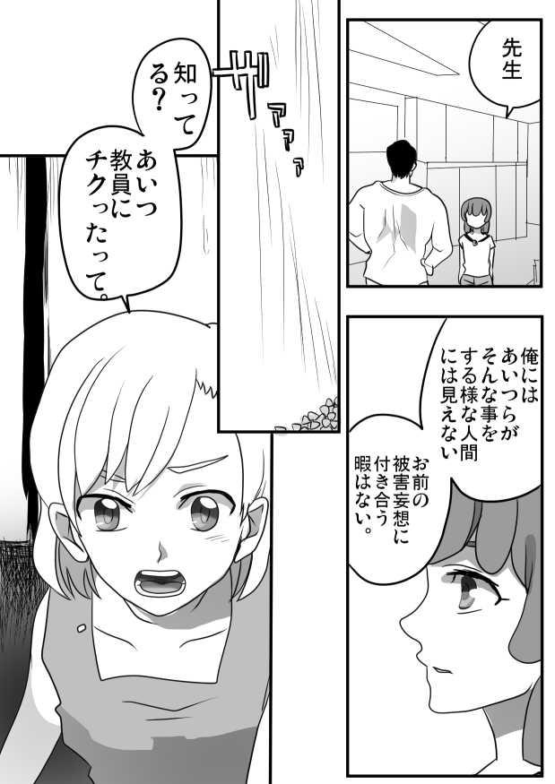第12話 「喜茂子と風或・4」