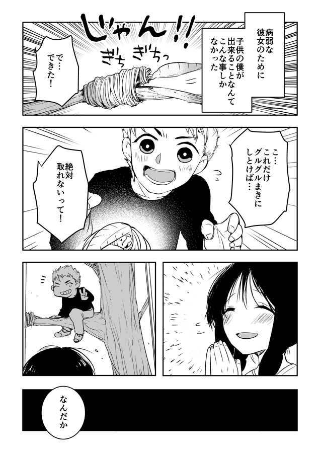 葉っぱと彼女と彼の話