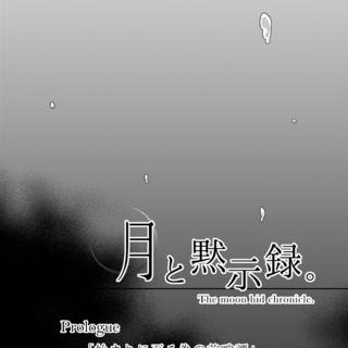 Prologe「始まりに至る為の前哨譚」