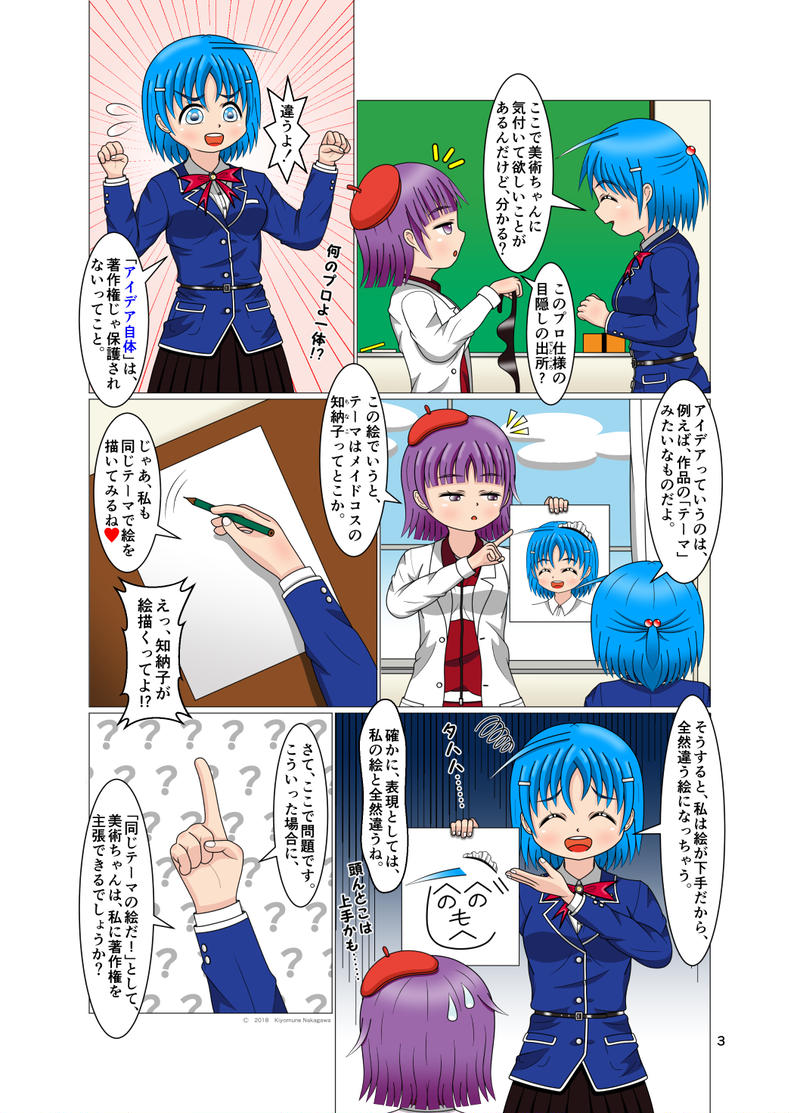 第5条:妄想じゃダメ!表現しなくちゃ!!
