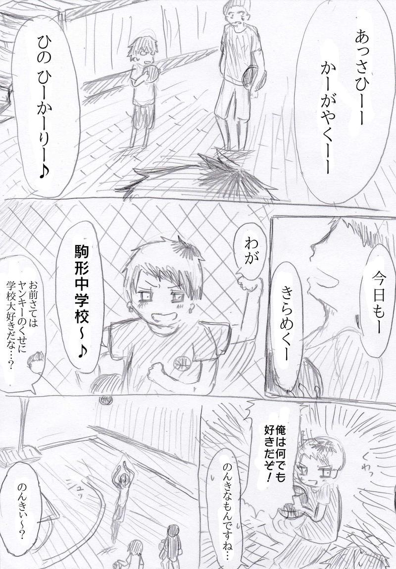 第二話(1)