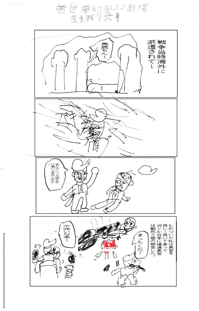 無世夢幻4コマ劇場