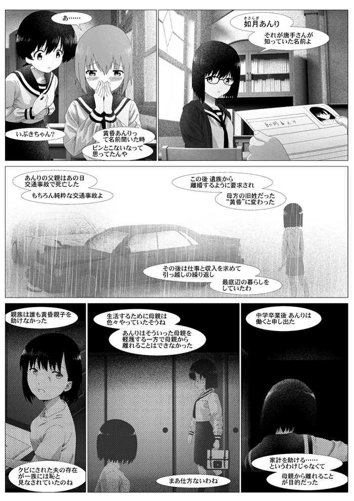 第6話 魔法少女 その5