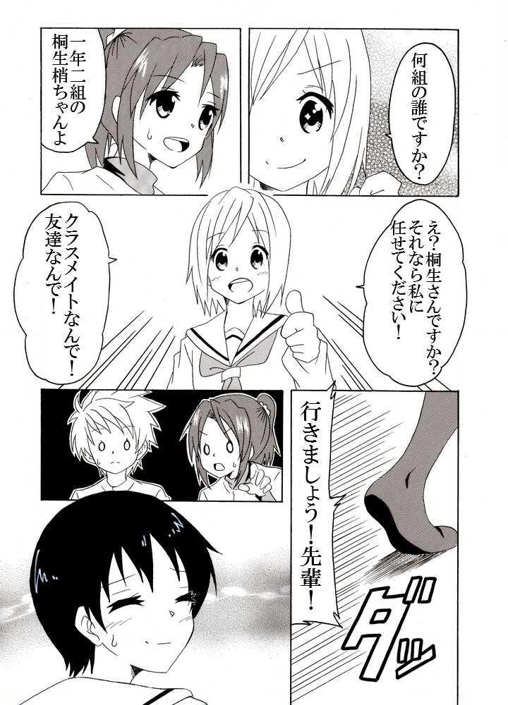 第一話「海青女子ソフトボール部」(後編)