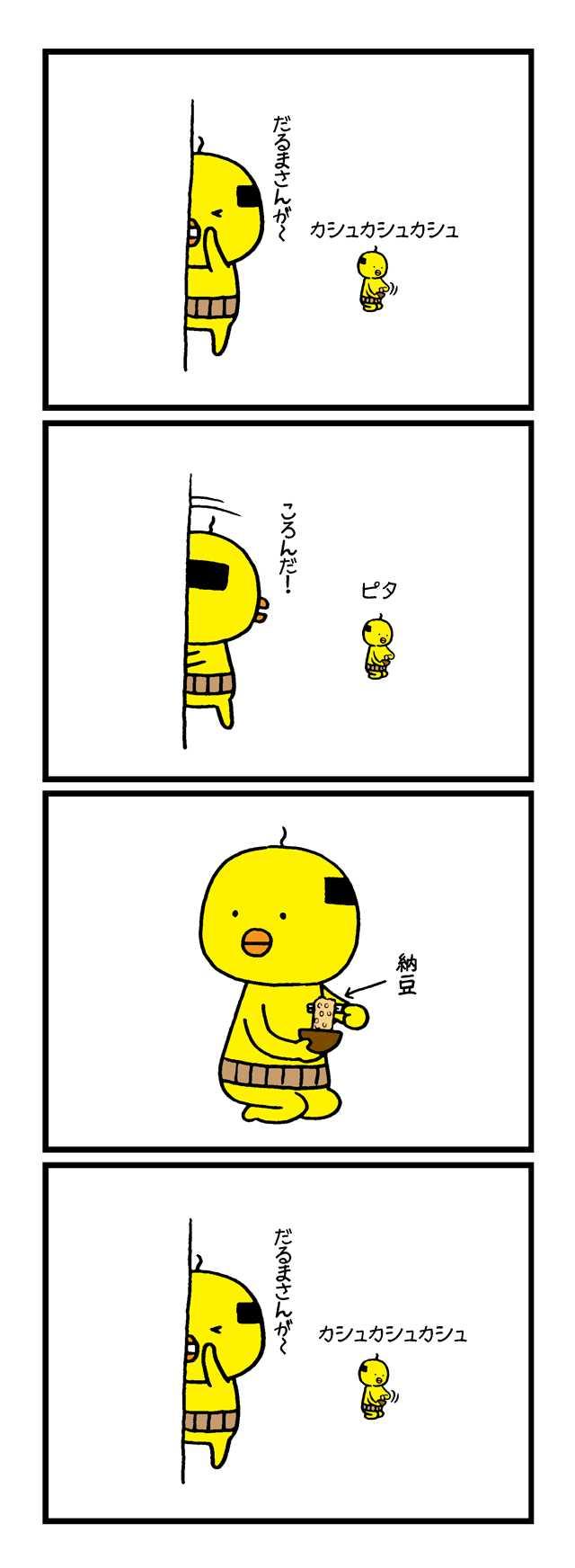 ぴよじ その13