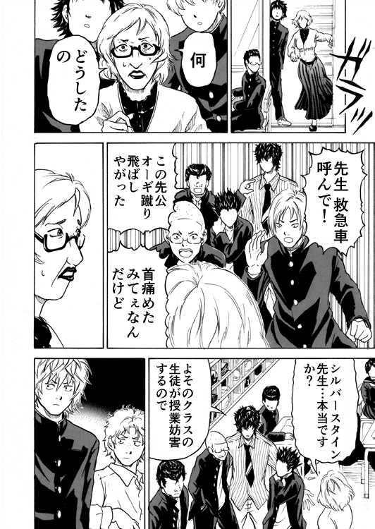 ■第16話■発覚