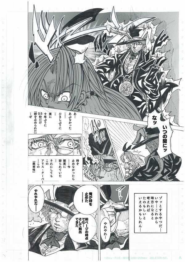 第1部ファントム・レッド~アリス・クーパーその天才~その1