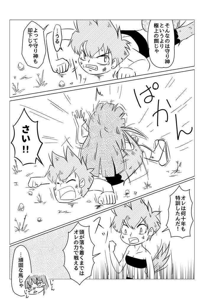 13話 マザリモノのアオ
