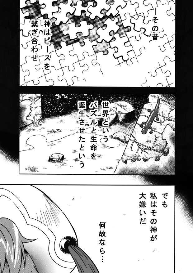 #1「嵌絵師(パズラー)・前編」