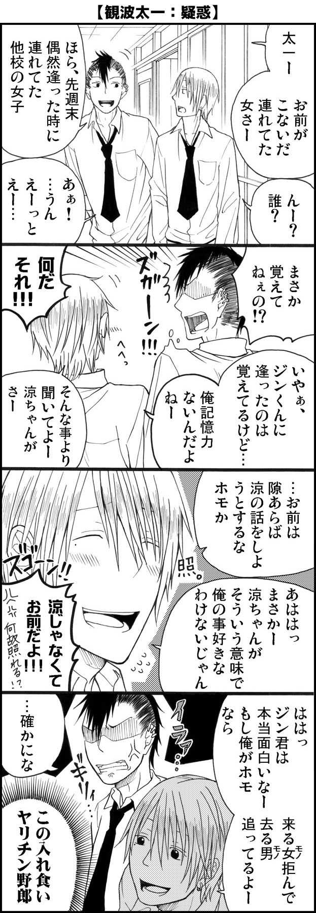14.一人一ネタ2