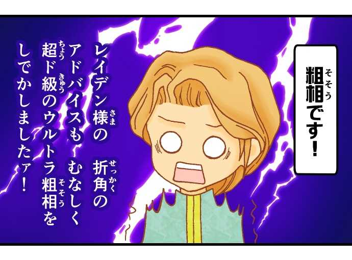 【番外編】ベルメルは見た≪4≫