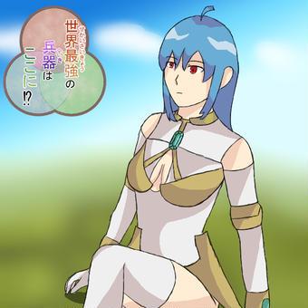 【オリキャラ】草原で座るヤマブキ【せかへい】