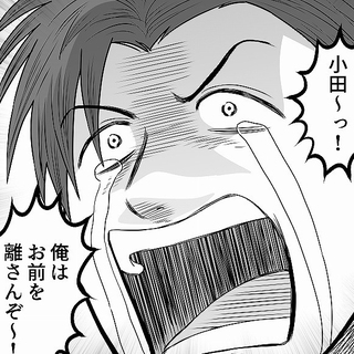 小田真嘉物語 第六十二話