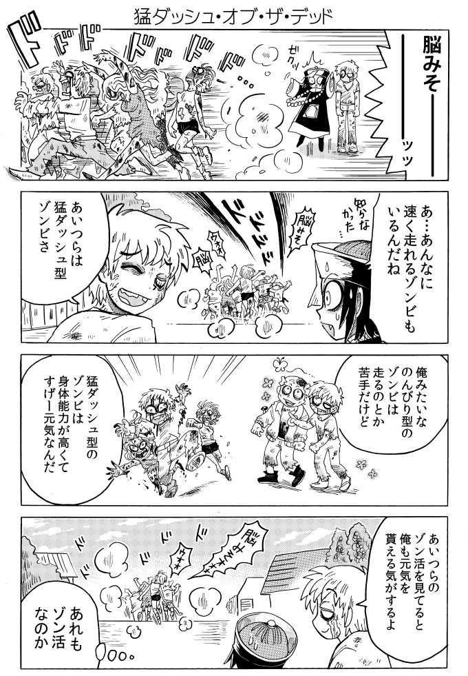 61:猛ダッシュ・オブ・ザ・デッド