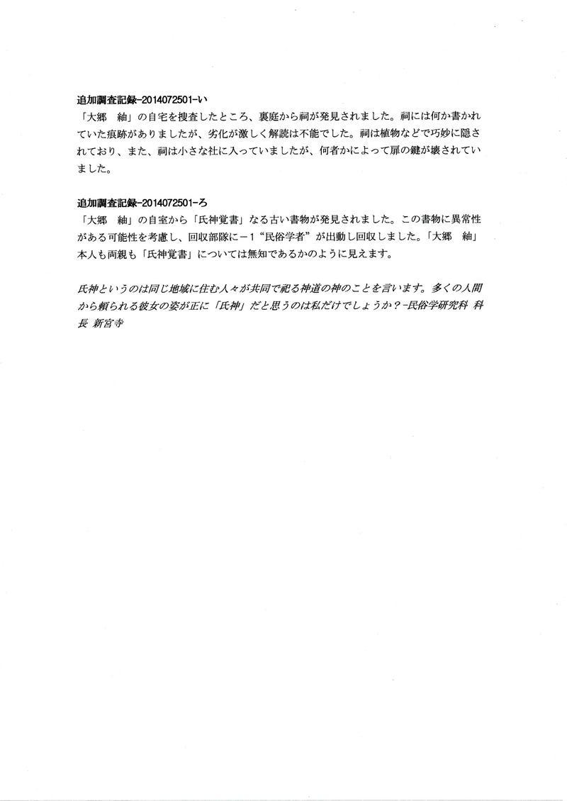 回収報告書:大郷 紬