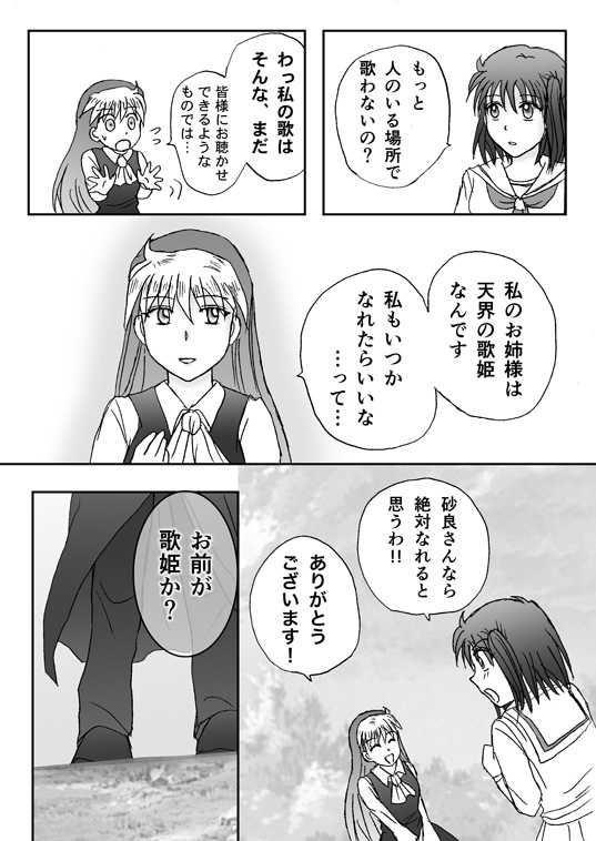 第4話『奪われた歌姫』