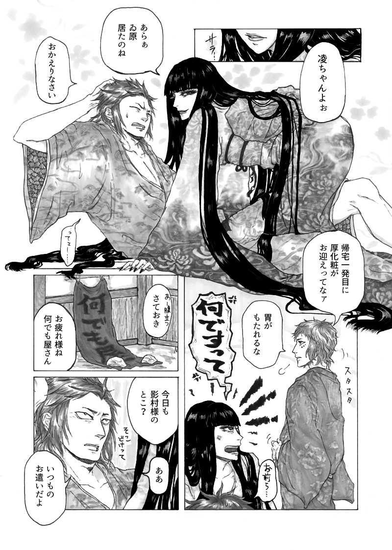 第一章 聖無き英雄・壱