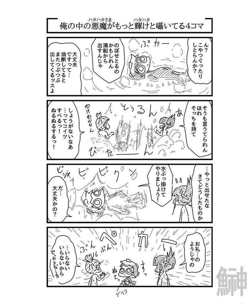 9話 海の王者ハタハタ様の秋田県漫画