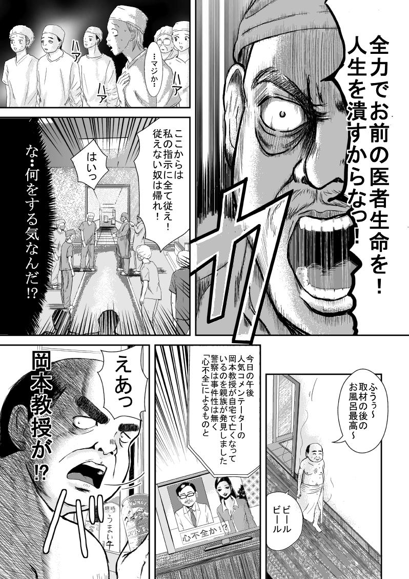 ザ・箱☆男 「じゃ、箱手術しますか?」