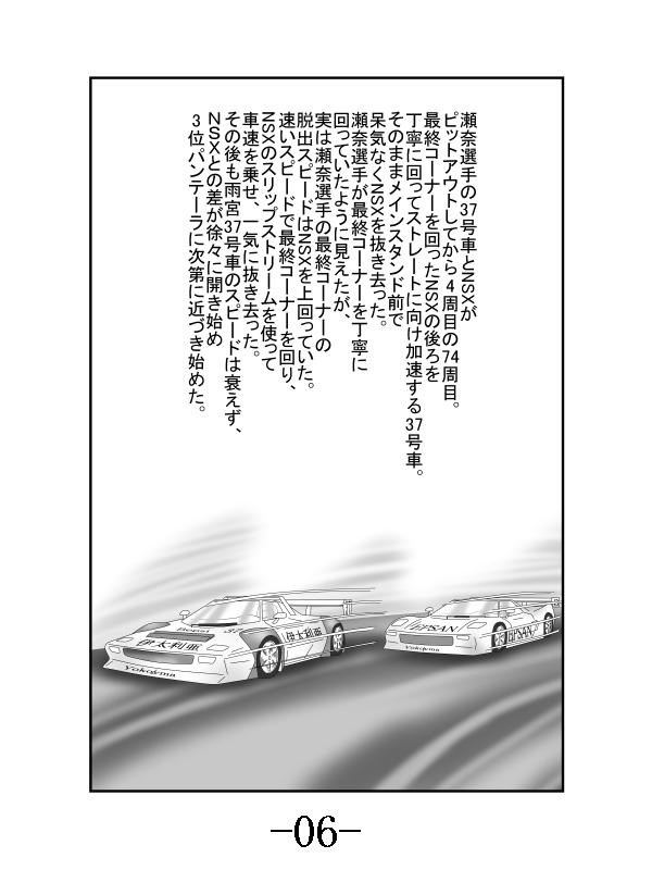 セナと呼ばれて外伝 レーシングカーデザイナー 第4話