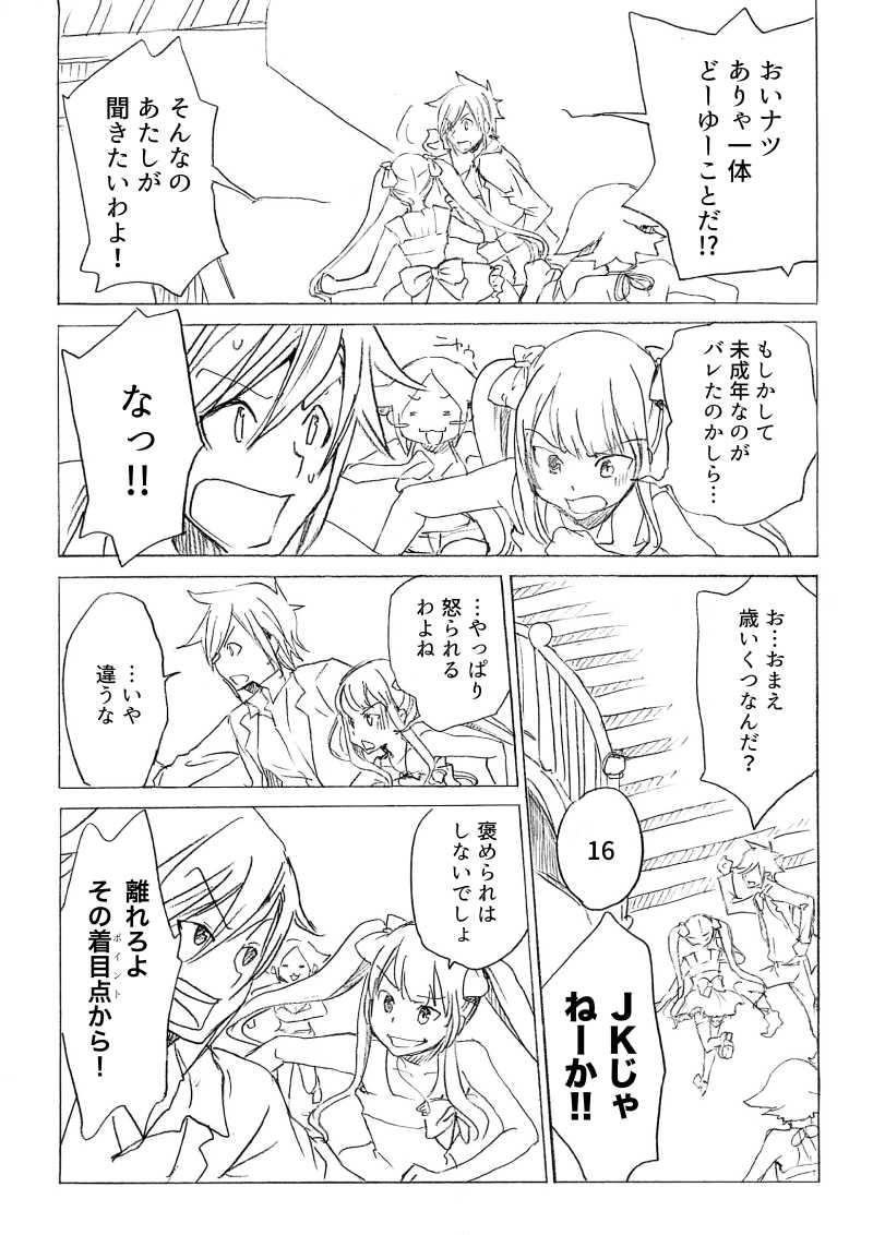 第7話 It's No Game(No.1)