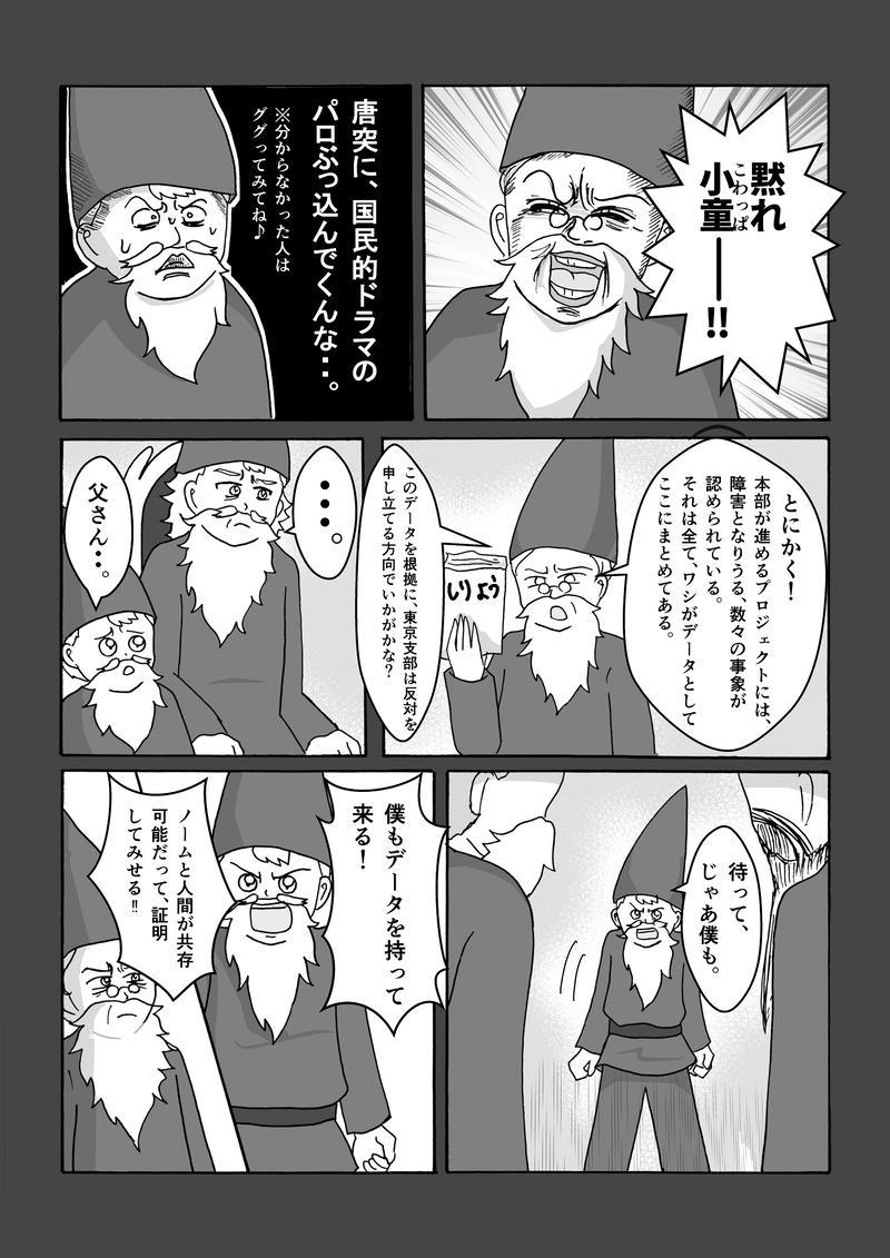 第四話 ノム雄くんの事情