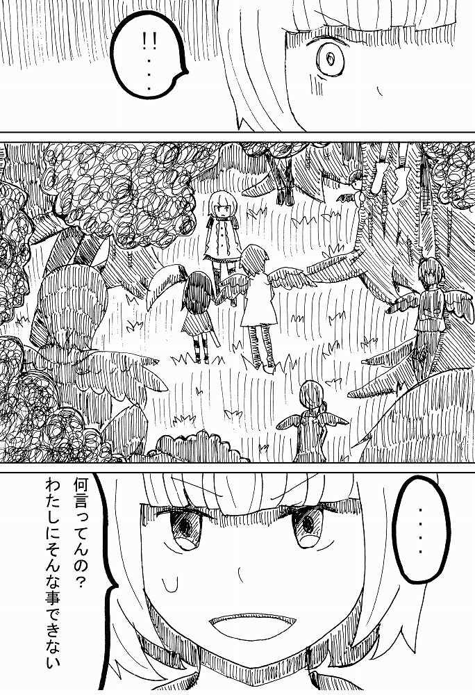 アイカギ屋 第4話 (2)アクマの思惑