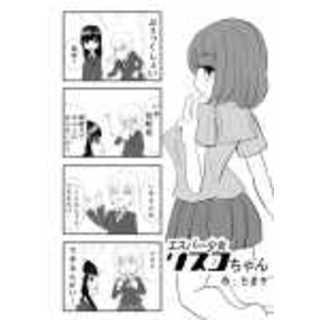 エスパー少女リスコちゃん10
