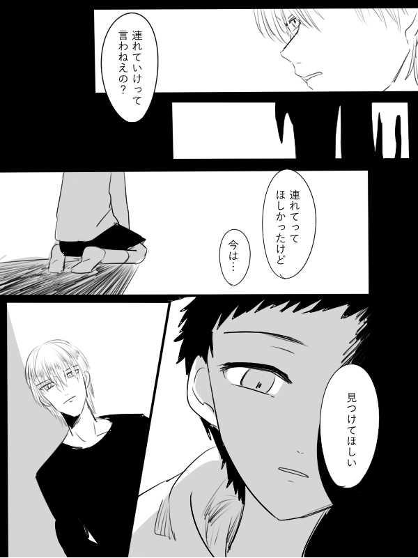 殺人犯の青年と少年