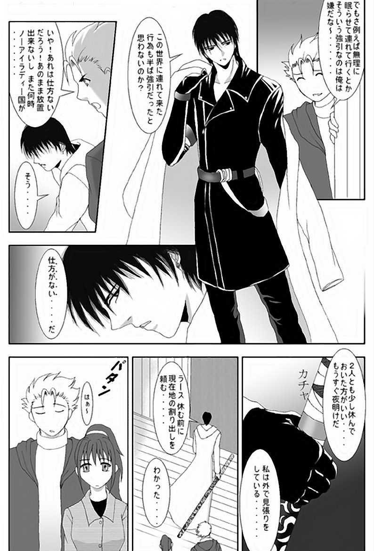 第5話・幼子(2)