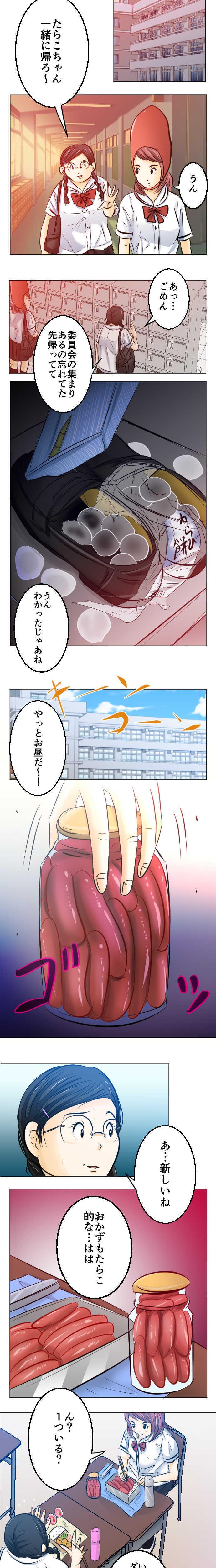 たらホラ#01 ひか