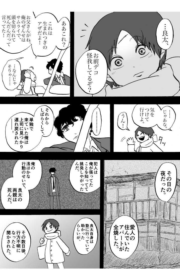 第二十話 真相の断片(上)