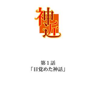 01:目覚めた神話(前半)