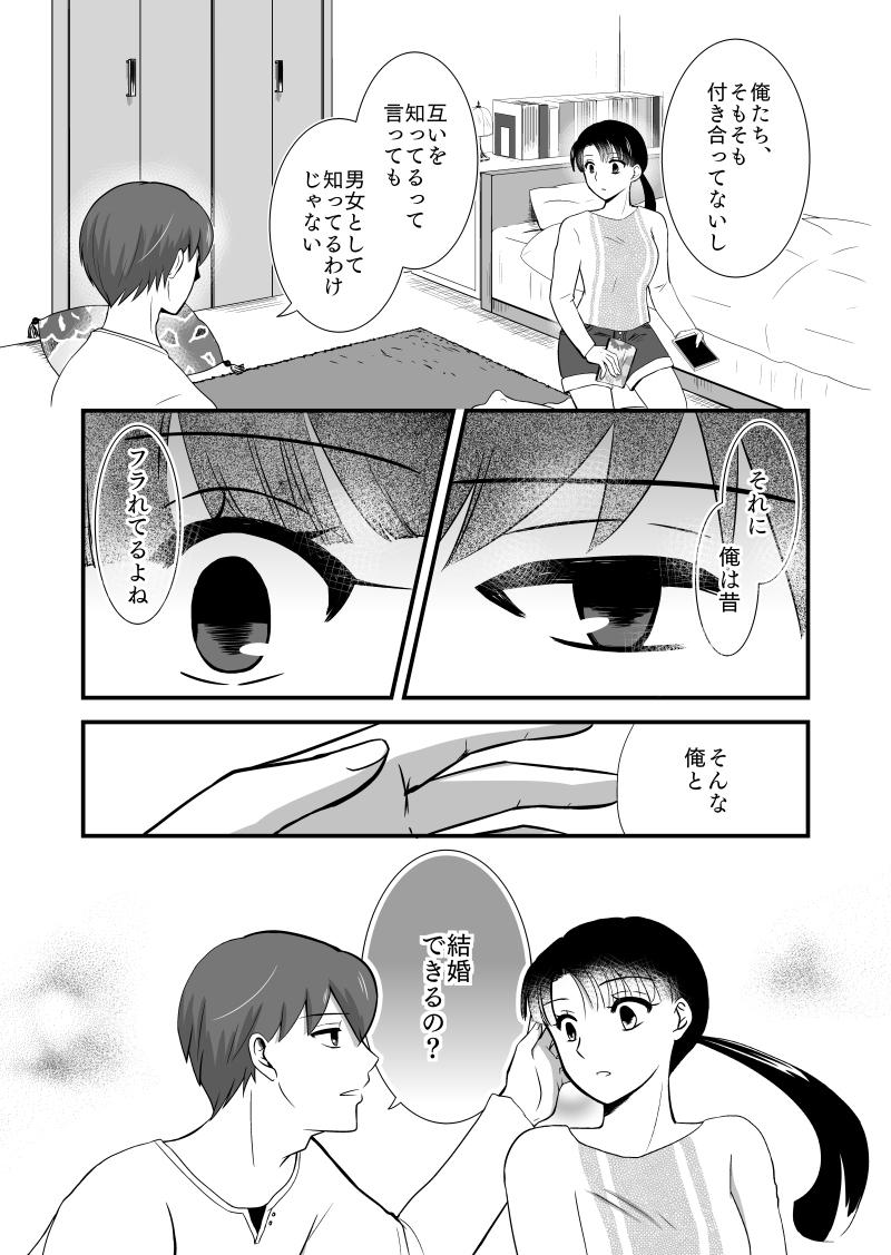 プロポーズその後(前編)