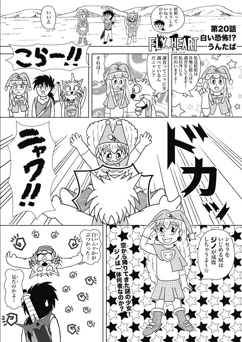 第20話_白い恐怖!?