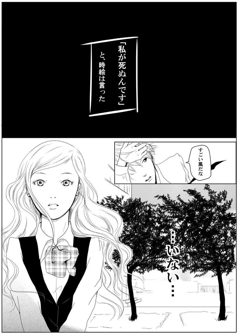 黄泉聲の歌~時絵の章~7.