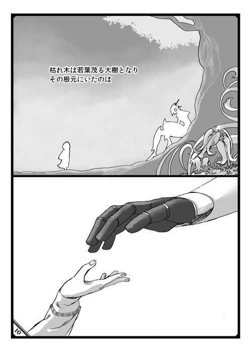 少女と機械人間