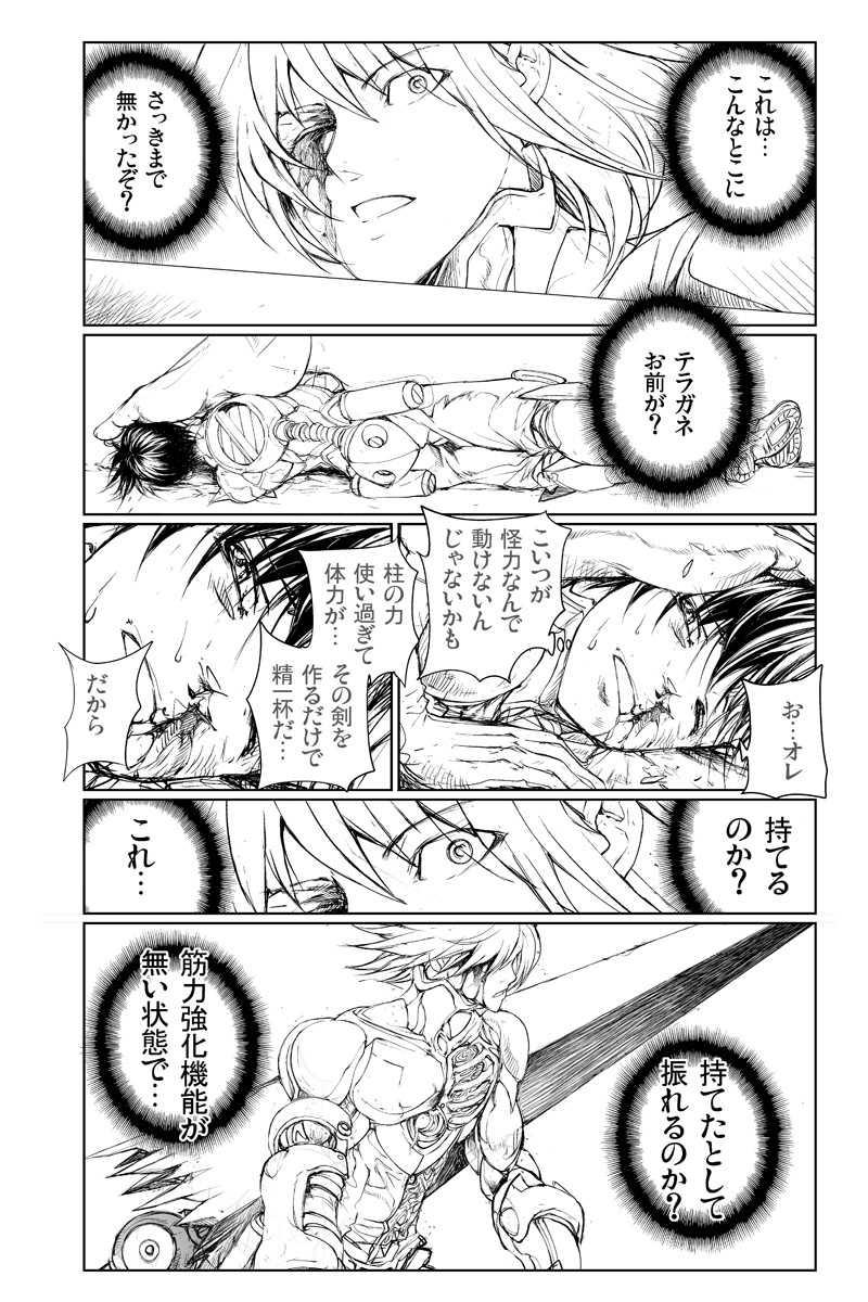 第16話 誓いのバスタード・ソード