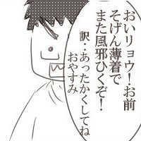 パッパ(みなもの父)
