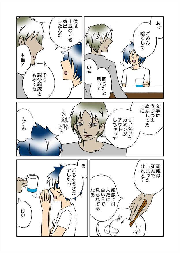 野良猫甚句 03:なんのプレイだよ