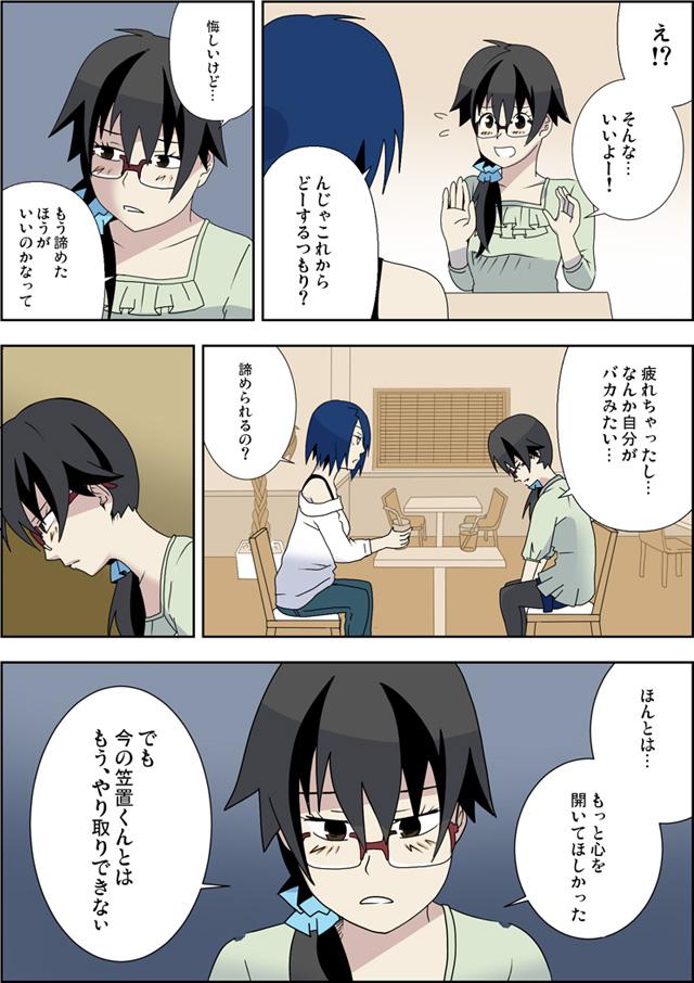3話:笠置くんvs薫ちゃん