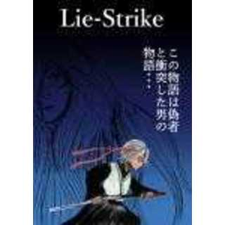 Lie-Strike